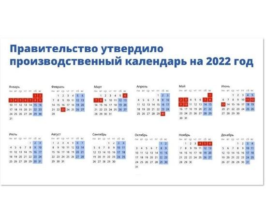 Правительство утвердило перенос выходных дней на 2022 год
