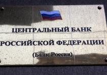 ЦБ введет лимит на количество кредитов для россиян