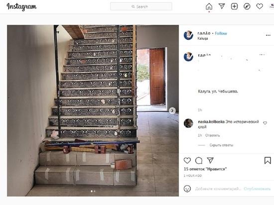 В Калуге объяснили появление плитки на кованой лестнице в доме культурного наследия