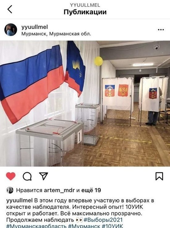 Блогеры-наблюдатели следят за избирательным процессом в Заполярье