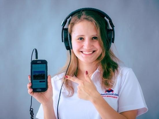 В Ярославле создали новый мультимедийный проект «Аудиопрогулки по Перекопу»