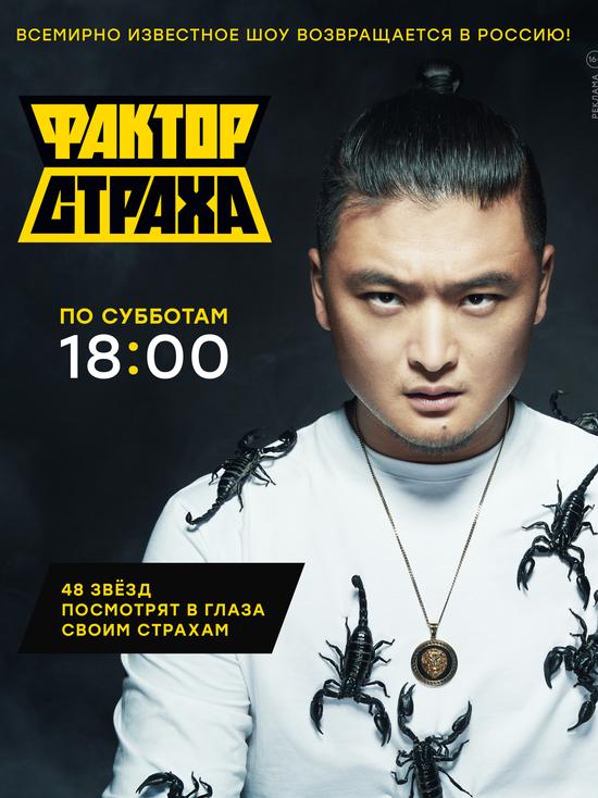 Михаил Башкатов и Анна Плетнёва в третьем выпуске шоу «Фактор страха»