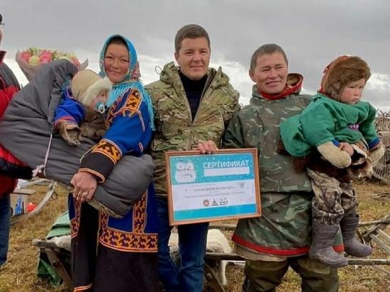 Чумовой капитал получила многодетная семья тундровиков из рук главы Ямала. Видео