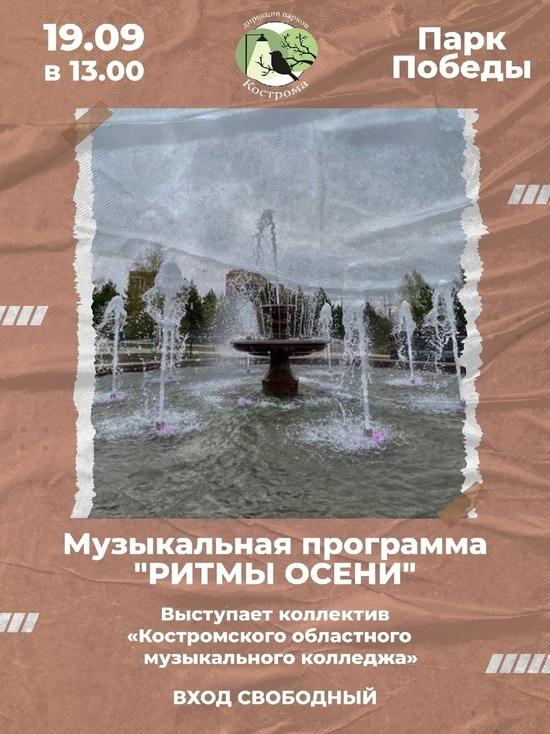Костромская дирекция парков приглашает костромичей на воскресные «Краски осени»