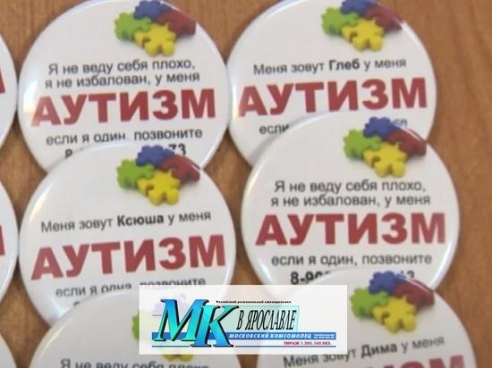 В Ярославле ввели значки для аутистов