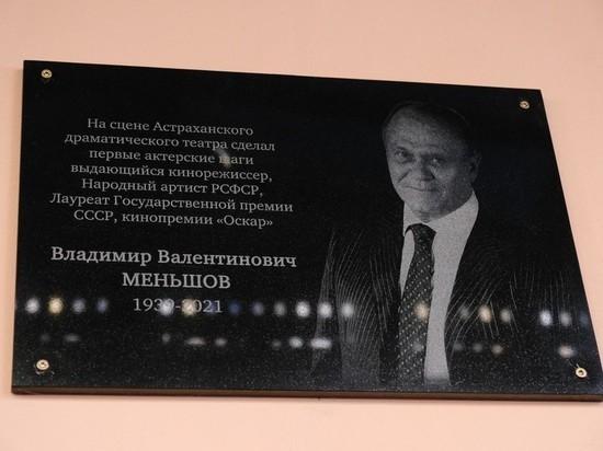 В Астрахани на фасаде театра появилась доска памяти Владимира Меньшова