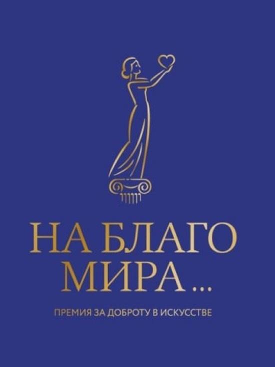Костромской камерный театр претендует на премию «На благо мира»