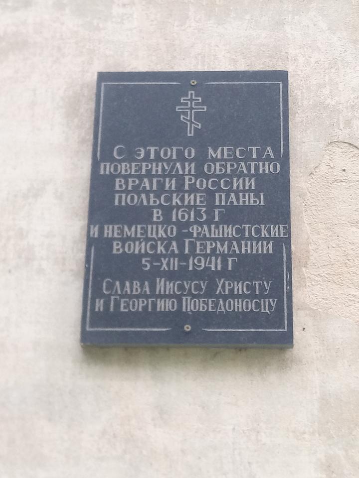 В Подмосковье обнаружилось село, которое 400 лет защищает Георгий Победоносец