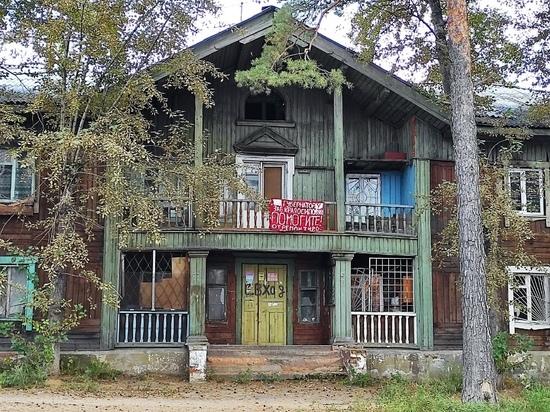На доме с дырявой крышей в Чите снова появился призыв о помощи к Осипову
