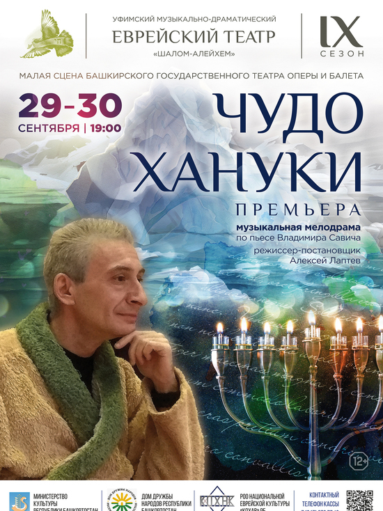 В столице Башкирии зрителей приглашают на премьеру уфимского еврейского театра