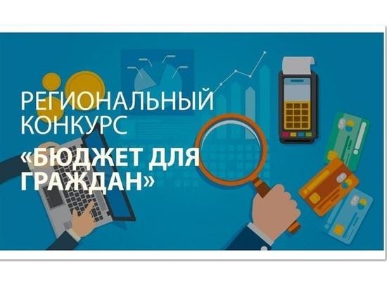 В Ярославле подвели итоги необычного конкурса «Бюджет для граждан»