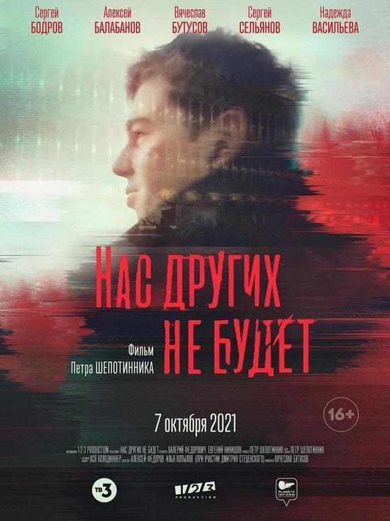 Фильм о Сергее Бодрове-младшем «Нас других не будет» открыл Кинотавр