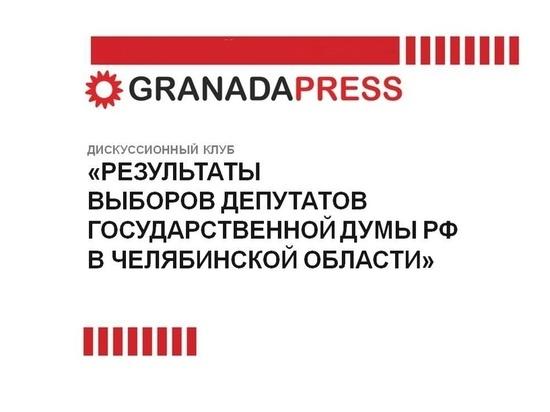 Эксперты обсудят результаты выборов депутатов Госдумы РФ на Южном Урале