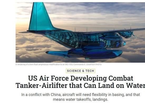 ВВС США разрабатывают боевой танкер-авиалайнер, способный приземлиться на воде