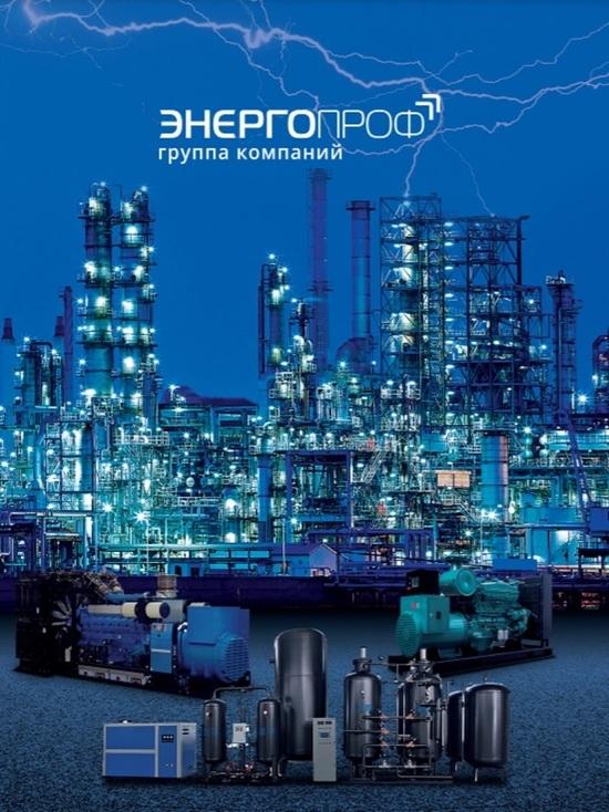 Очередной крупный проект завершен компанией «Энергопроф»