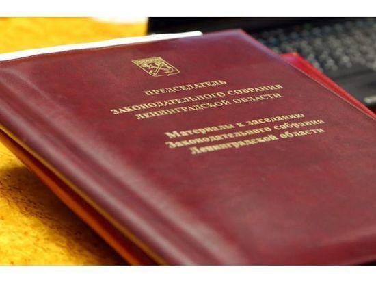 Первое заседание ЗакСа Ленобласти нового созыва состоится 22 сентября
