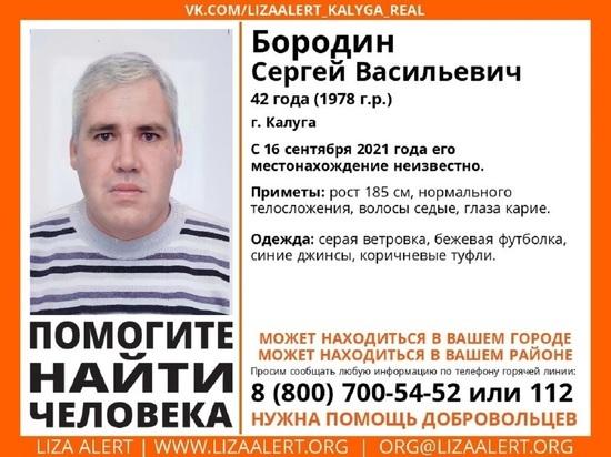 В Калуге пропал 42-летний мужчина