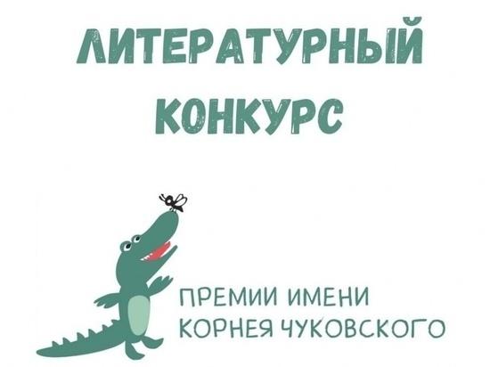 Жители Ярославской области стали номинантами литературной премии имени Корнея Чуковского от Правительства Москвы