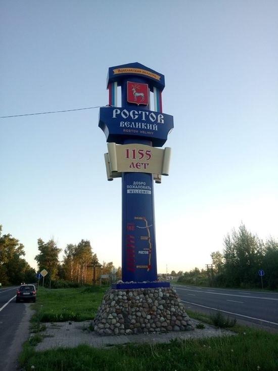 В Ростове Великом готовятся к Всемирному дню туризма