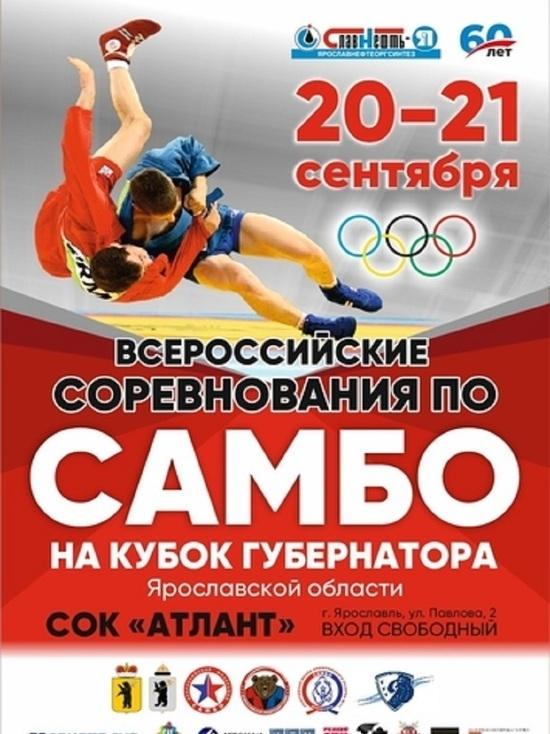 В Ярославле проходят Всероссийские соревнования по самбо на кубок губернатора