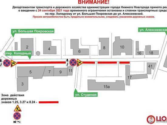 В центре Нижнего Новгорода частично ограничат парковку транспорта