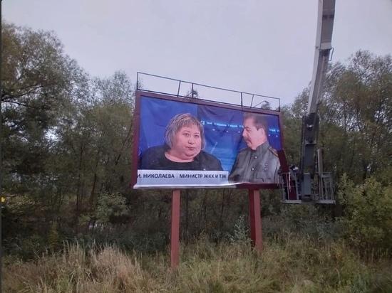 Баннер с пристально смотрящим на новгородского министра Сталиным в Боровичах поспешили снять
