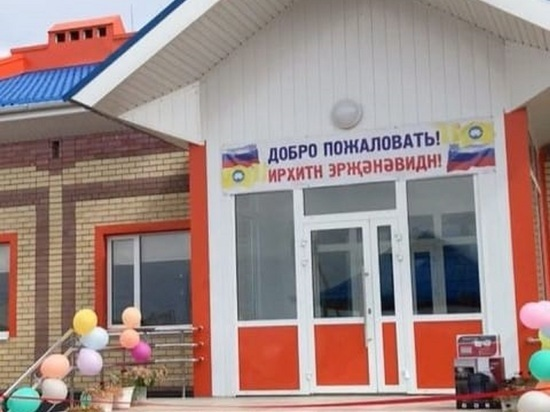 Долгожданное строительство сельского детсада в Калмыкии завершено