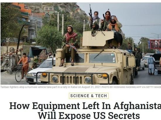 Выяснилось, как техника, оставленная в Афганистане, раскроет секреты США
