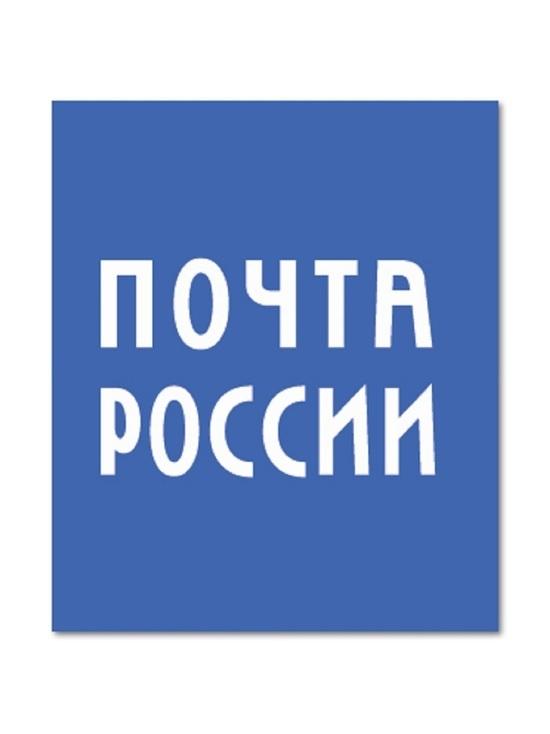 Агентство АКРА вновь подтвердило кредитный рейтинг Почты России на наивысшем уровне