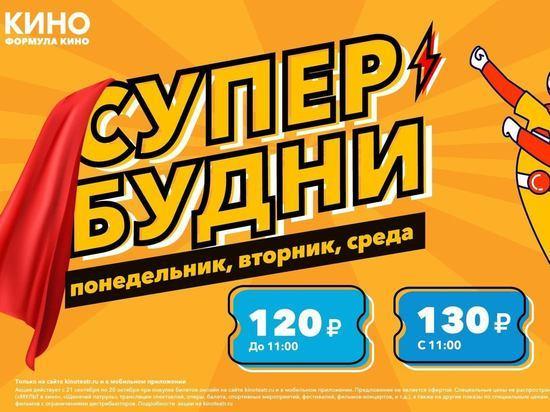 Рязанцы смогут ходить на сеансы «Формула кино» за 120 рублей