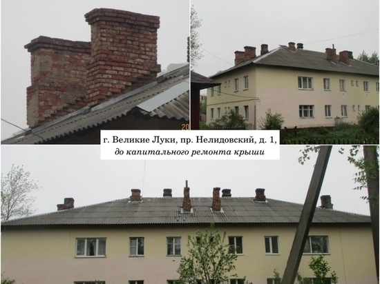 Работы по капремонту в трёх многоквартирных домах приняли в Великих Луках