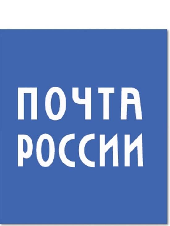 Почта России увеличит уставный капитал на 200 млрд рублей за счет допэмиссии