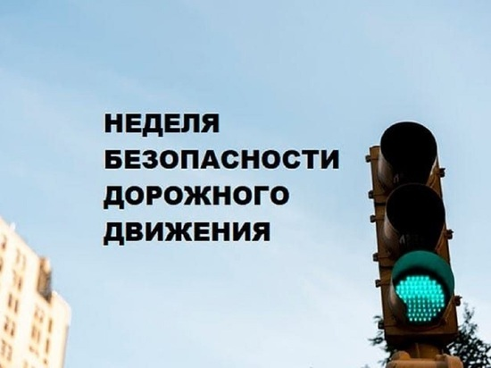 В Алтайском крае проходит неделя безопасности дорожного движения