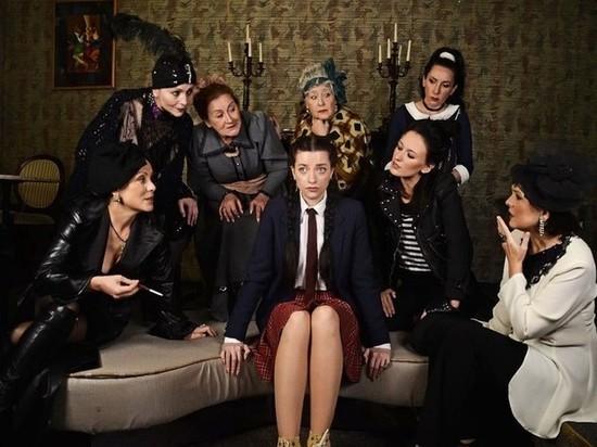 «Святая крепость» пошла за Озоном и откроет сезон премьерой «Восемь любящих женщин»