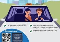 В первую очередь, нелегальные таксисты не проходят обязательный медицинский предрейсовый осмотр и их автомобили не осматриваются на предмет отсутствия технических неисправностей