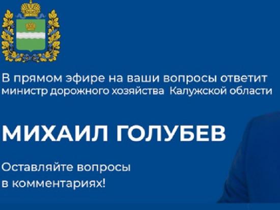 Министр дорожного хозяйства ответит в эфире на вопросы калужан