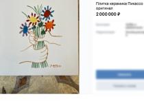 В соцсети «ВКонтакте» появилось интригующее объявление: жительница Севастополя Ирина Попова выставила на продажу плитку, которую, как она считает, расписал сам Пабло Пикассо