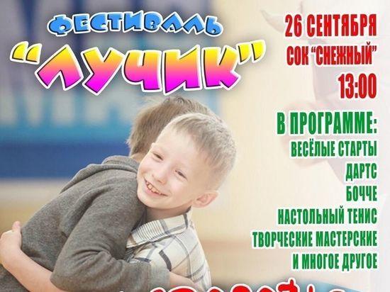Игры, фотозона и мастер-классы: фестиваль для особенных детей пройдет в Лабытнанги