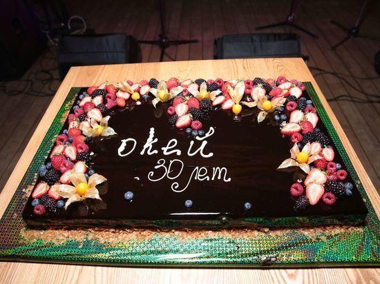 30 лет – это «О'Кей»!