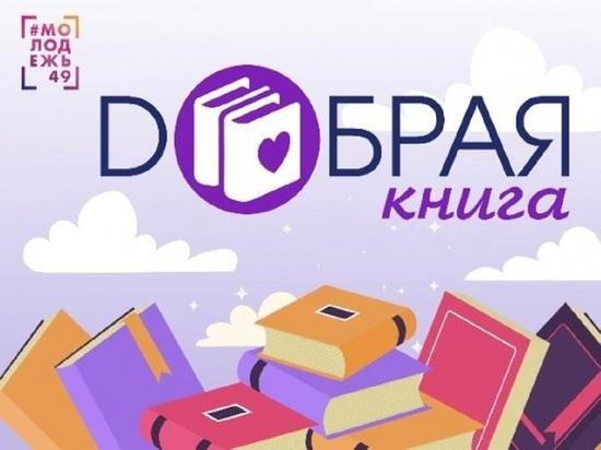 Жителям Колымы предложили сдавать книги