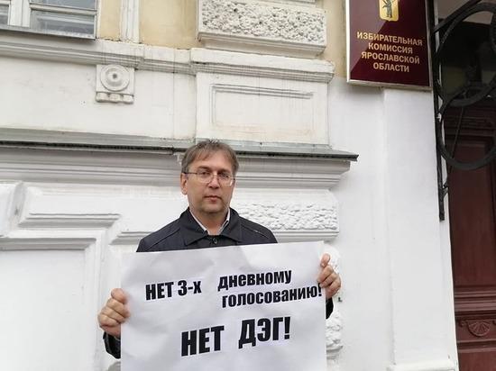 Ярославские коммунисты будут протестовать против итогов выборов