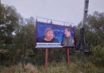 Власти сочли безнравственным автора нашумевшего плаката со Сталиным и Николаевой в Боровичах