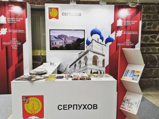 Серпухов примет участие в крупном туристическом форуме