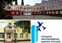 Лучшую инклюзивную школу и детский сад выбрали в Тамбовской области
