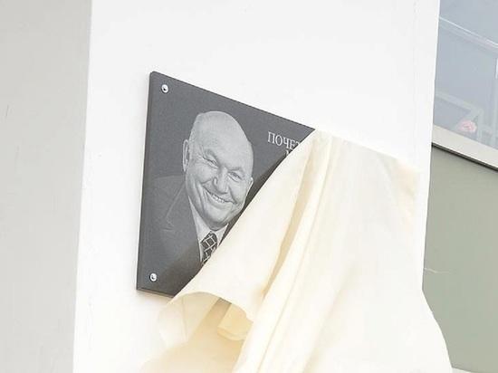 Памятная доска Юрию Лужкову открыта в Медынском районе