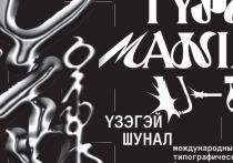 В Бурятии снова состоится фестиваль «Типомания»