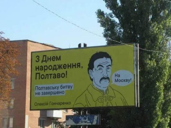 В Полтаве появились билборды с призывом идти на Москву