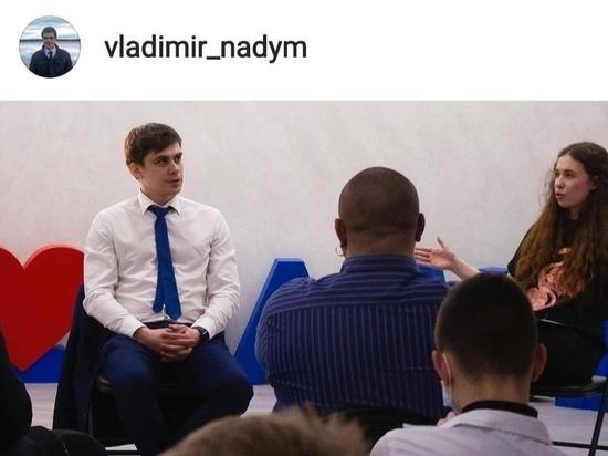 Чиновник из Надымского района возглавил департамент внутренней политики в Новом Уренгое