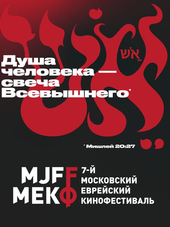 Названа дата проведения 7-го еврейского кинофестиваля в Москве