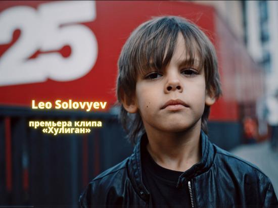 Мировой рекордсмен, самый молодой певец в мире Leo Solovyev выпустил клип на свою песню «Хулиган»